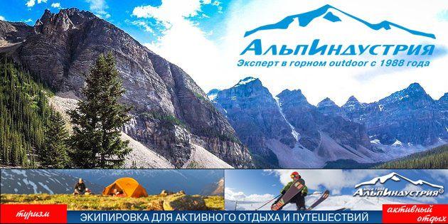 alpindustria