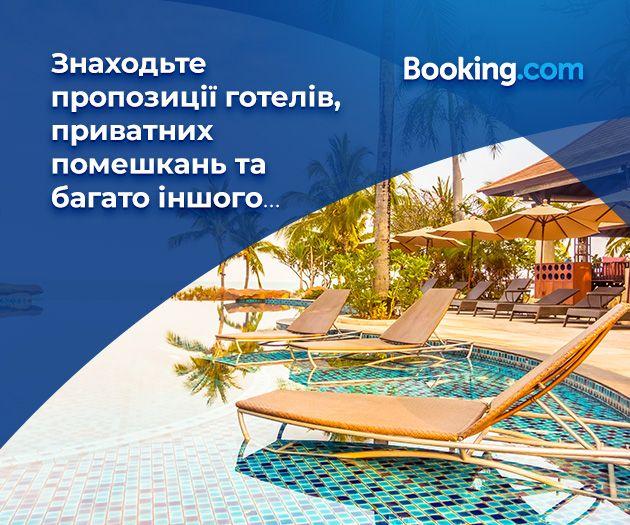 Booking - RU
